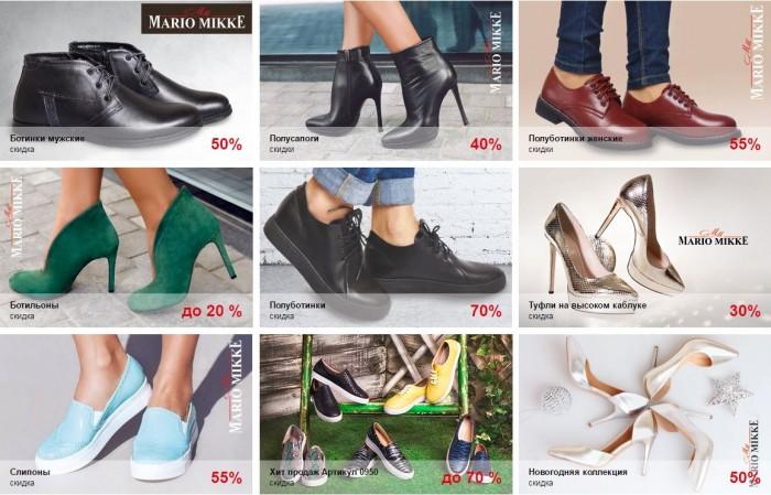 Марио Майк Обувь Интернет Магазин Каталог Товаров