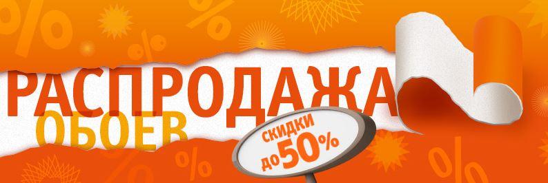 Стройдепо - Распродажа обоев со скидками до 50%
