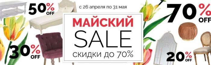 Майская распродажа в Инлавке. До 70% на мебель и декор