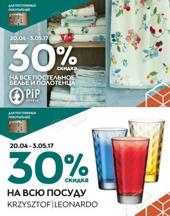 Стокманн - Скидка 30% на посуду и постельное белье