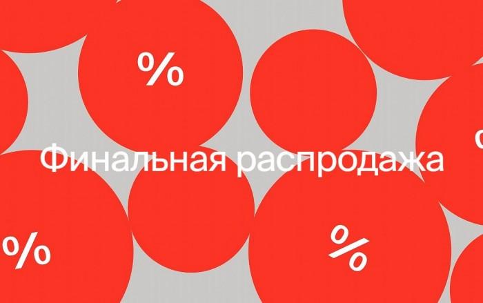 Акции в ZOLLA. До 70% на хиты Осень-Зима 2019/2020