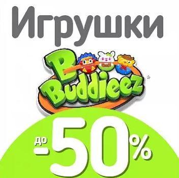 Магазин ДЕТКИ - Скидка 50% на наборы шармов