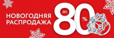 Акции ЛИНИИ ЛЮБВИ в декабре 2017. Новогодние скидки до 80%
