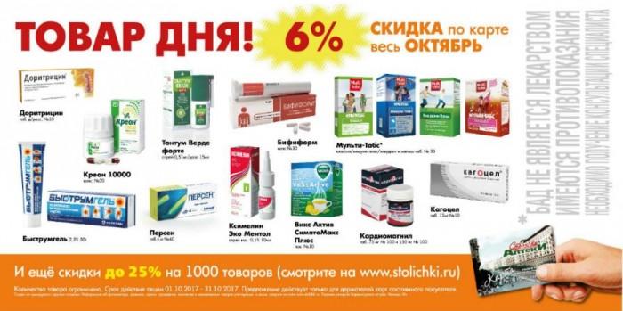 "Акция ""Товар дня"" Скидка 6% по карте в октябре в аптеках Столички"