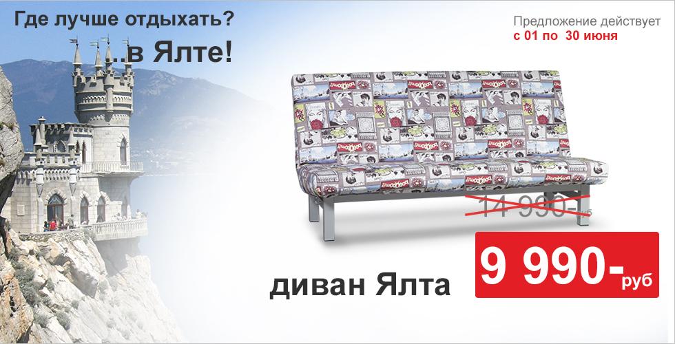 Каталог магазина цвет диванов в  Москве