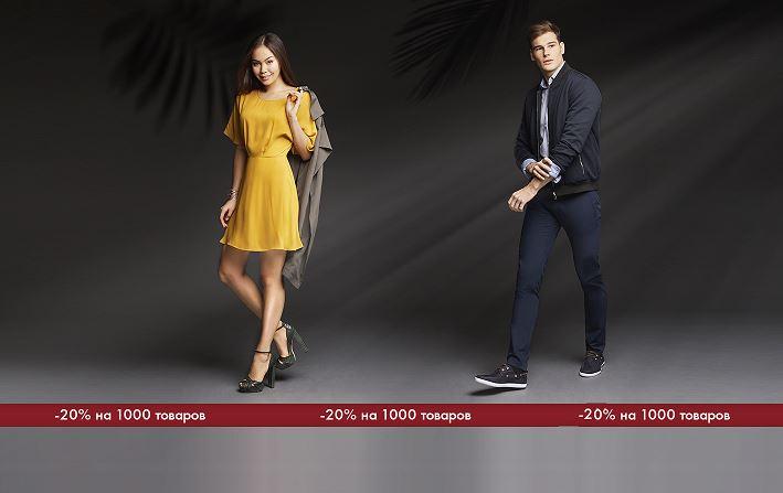 Акция магазина ОДЖИ. Скидка 20% на 1000 товаров