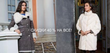 Акции в SAGITTA. Шубы, дубленки и куртки со скидкой 40% в октябре 2017