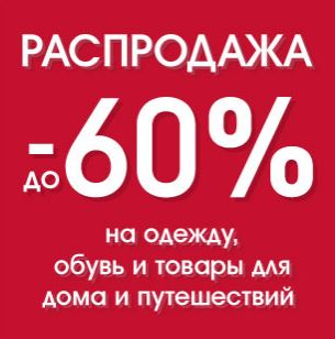 MOTHERCARE - Распродажа 2016/2017 со скидками до 60%