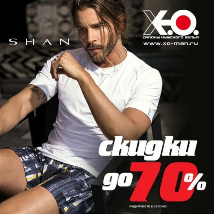 Распродажа в X.O. До 70% любимые бренды