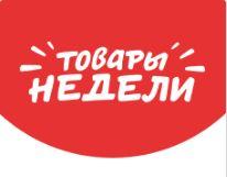 """Акции Глобус """"Товар недели"""" 2018. Каталог супер-скидок"""