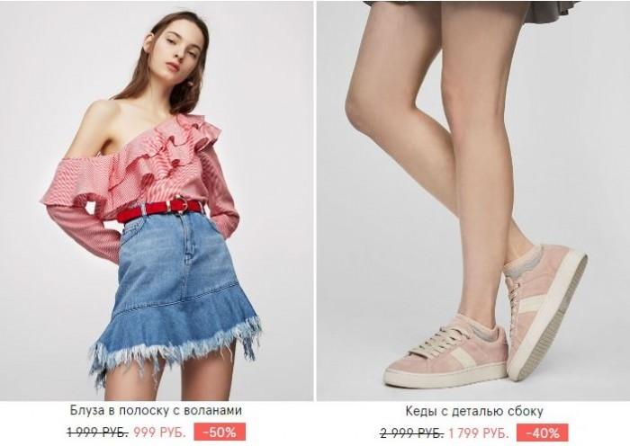 PULL&BEAR - Одежда, обувь и аксессуары со скидками до 50%