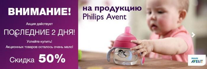 СМИК - Скидка 50% на весь ассортимент Philips Avent