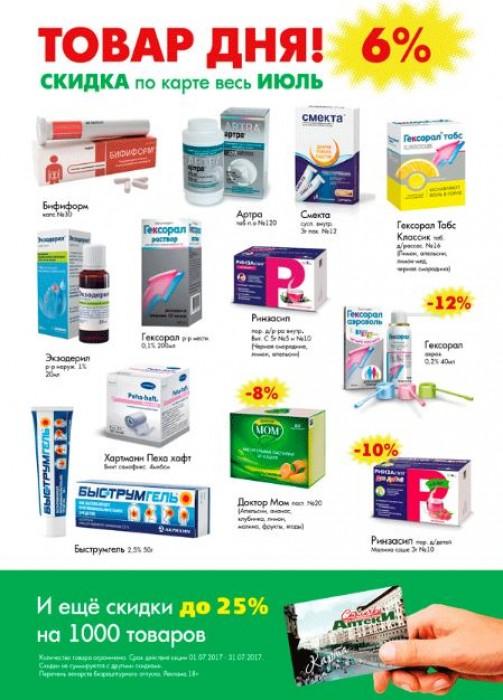 Акции Аптек Столички. Товар дня в июле 2017