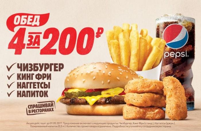 Бургер Кинг - Обед за 200 рублей