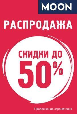 Распродажа в MOON. До 50% на хиты сезона