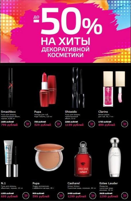Акция в Рив Гош. Хиты декоративной косметики со скидкой до 50%