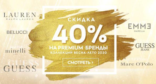 Акции в Стокманн 7-8 апреля 2020. 40% на премиум бренды