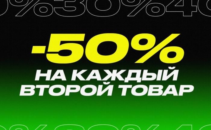 Акции Блэк Стар. 50% на второй товар при оплате онлайн