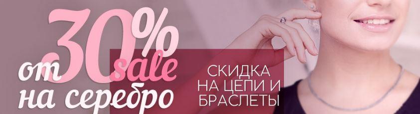 Бронницкий Ювелир - Скидка 30% на браслеты и цепи