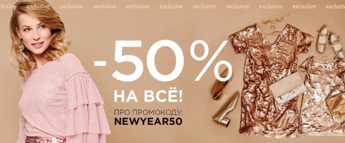 Акции ZARINA в декабре 2017. Скидка 40% и 50% на ВСЕ
