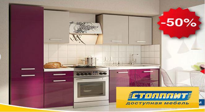 Акция Столплит. Распродажа готовых кухонь. Каталог с ценами
