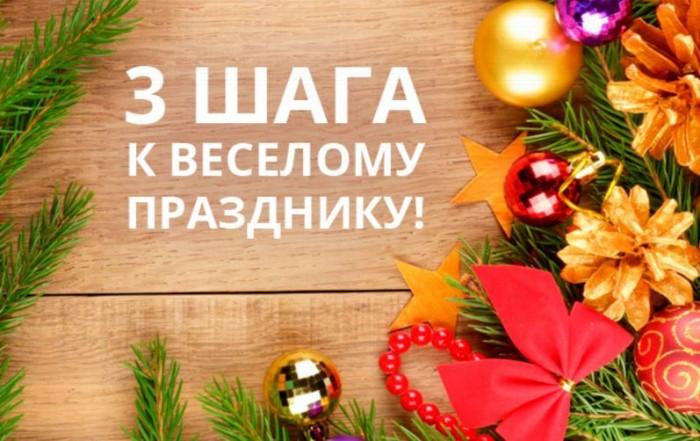 АШАН – самые выгодные  новогодние  покупки