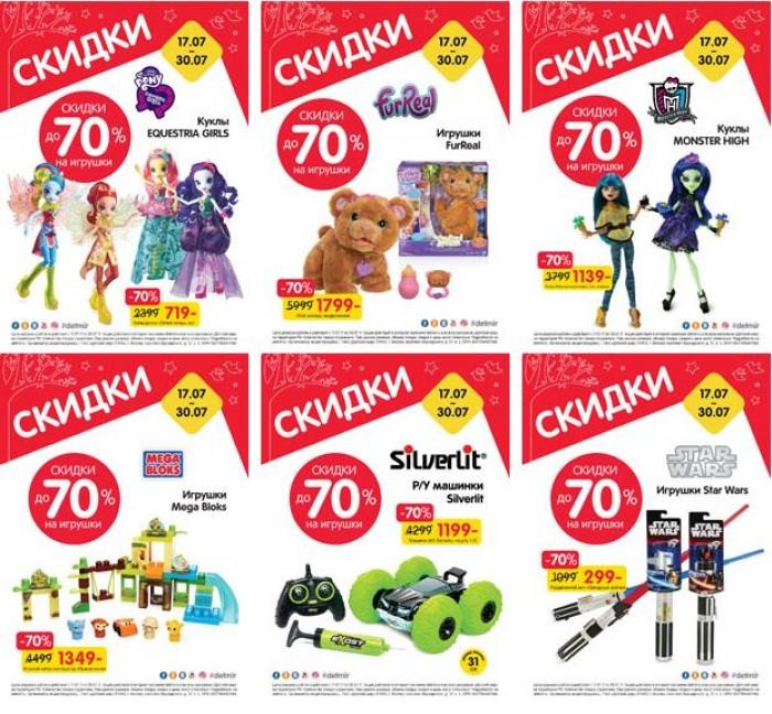 Акции Детский Мир. Отличные скидки на игрушки до 70%