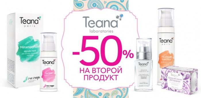 Акции Рив Гош в ноябре 2017. Дарим 50% на второй продукт Teana