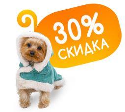 Ле'Муррр - Скидка 30% на зимнюю одежду для животных