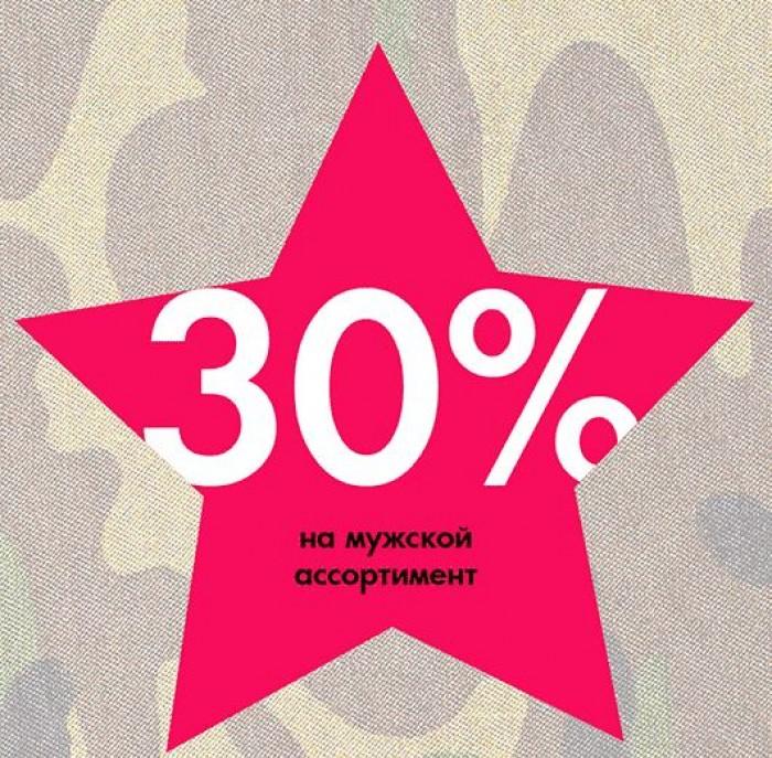 Акции ИталБазар. Дарим 30% на мужскую коллекцию 2017/2018