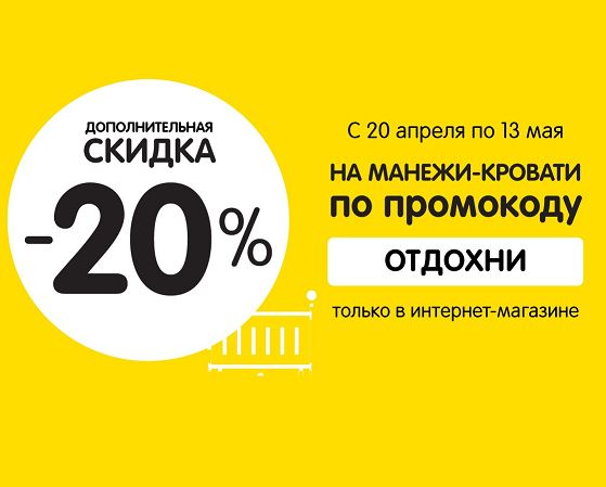 Акции Детский Мир 2018. 20% на манежи-кровати по промокоду