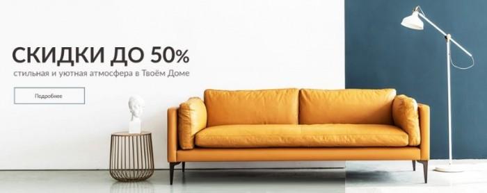 Акции Твой Дом. Скидки до 50% на мебель для дома