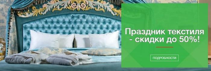 Акции Твой Дом. Скидки до 50% на изделия из текстиля