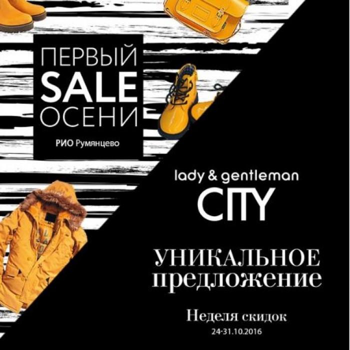 lady & gentleman CITY - Неделя скидок в РИО Румянцево