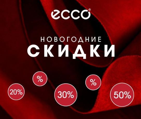 Акции и скидки в МЕГА. Новогодняя распродажа ЭККО