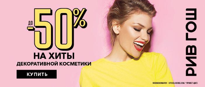 Акции Рив Гош апрель 2019. До 50% на декоративную косметику