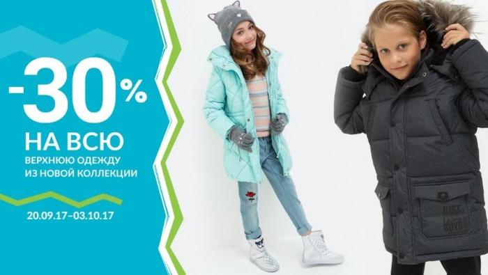 Акция в ACOOLA. Верхняя одежда для мальчиков и девочек с выгодой 30%