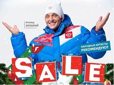 FORWARD - Распродажа со скидками до 60%