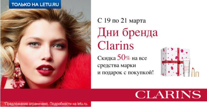 Акции Л'Этуаль 19-21 марта 2018. 50% на бренд Clarins + подарок