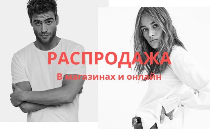 Страдивариус - Летняя распродажа 2017