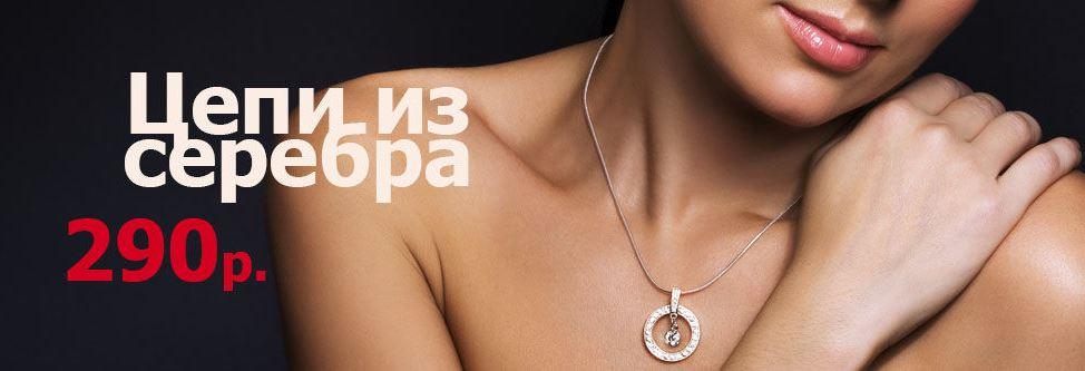 Акции 585 Gold. Цепи из серебра от 290 рублей