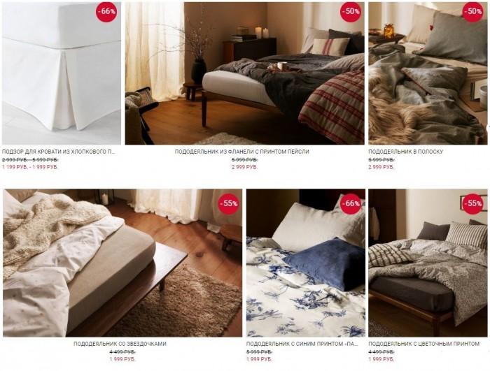 Первая распродажа в Zara Home. До 60% на текстиль