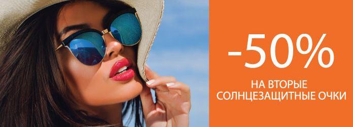 Линзмастер - Вторые солнцезащитные очки со скидкой 50%