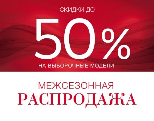 Акции в Marks & Spencer. До 50% на весенние хиты
