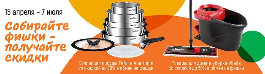 Акции Глобус. Фишки в обмен на скидку на посуду Tefal и Auerhahn