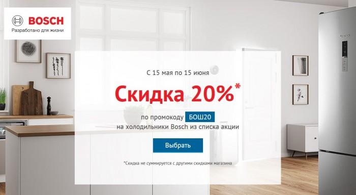 Акции Холодильник.ру. 20% на холодильники Bosch