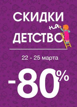Акции Lady&gentleman. От 80% на детские коллекции 2017/18