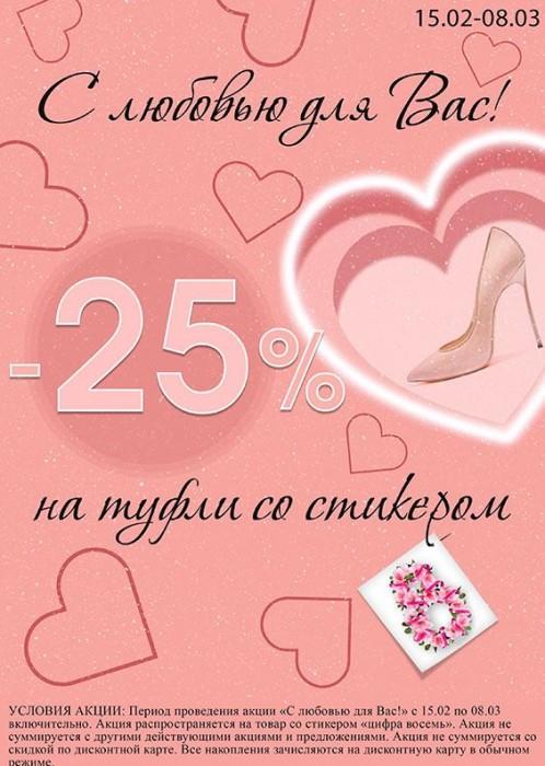 Акции Moda&Comfort февраль-март 2018. 25% на туфли