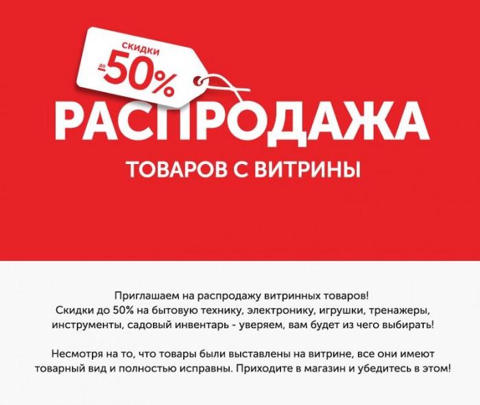 Техносила - Распродажа выставочных образцов со скидками до 50%