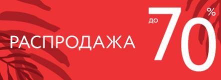 Линии Любви - Акция «Распродажа! Скидки до 70%»